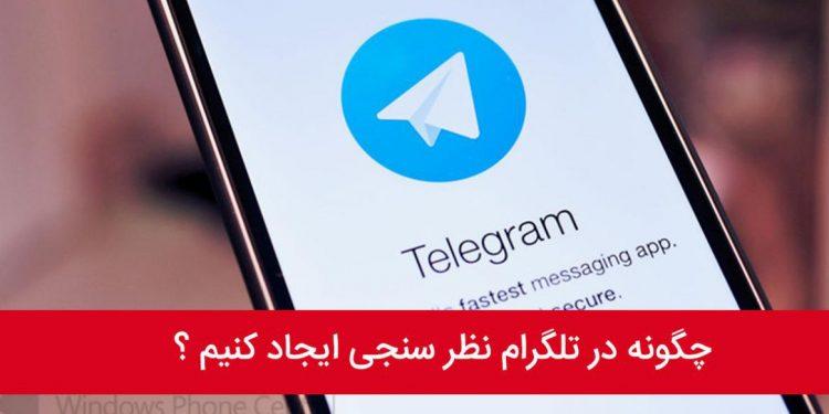 آموزش ساخت نظرسنجی در کانال و گروه تلگرام