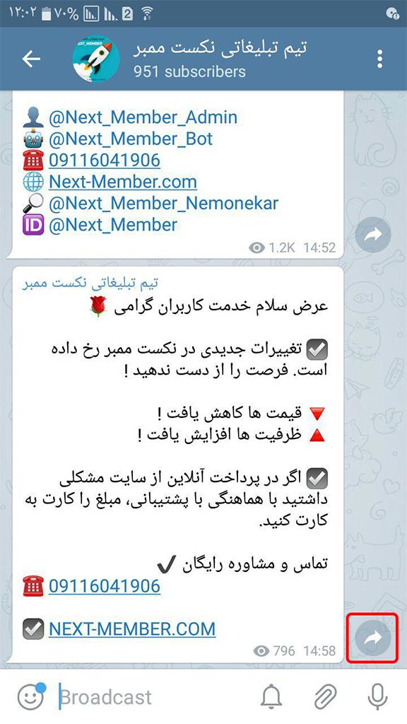 آموزش دریافت لینک یک پست در کانال های تلگرام [تصویری]